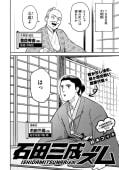 石田三成ズム