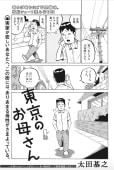 東京のお母さん