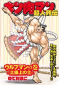 キン肉マン 特別読切 超人列伝 ウルフマンの巻-土俵上の士-
