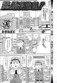 謎尾解美の爆裂推理!!(読切)