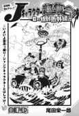 Jキャラクター超集合!夏の特別番外編!!