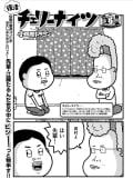 チェリーナイツ(読切)