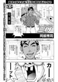 エリートヤンキー三郎(読切)