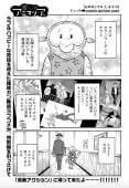 愛しのアニマリア 特別編