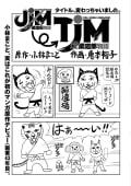 『JJM 女子柔道部物語』宣伝マンガ