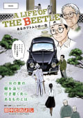 A LIFE OF THE BEETLE ーあるカブトムシの一生ー