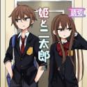 姫と二太郎