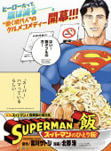 SUPERMAN vs飯 スーパーマンのひとり飯