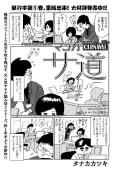 マンガ サ道 ~マンガで読むサウナ道~(読切)