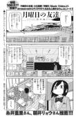 月曜日の友達 特別編