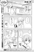 トニカクカワイイ(読切)