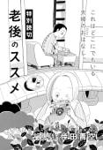 老後のススメ(読切)