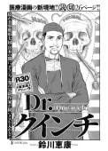 Dr.クインチ(読切)