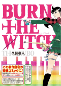 BURN THE WITCH(読切)