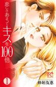 恋しさあまってキスを100倍