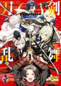 刀剣乱舞-ONLINE- コミックアンソロジー