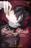 Rosen Blood~背徳の冥館~