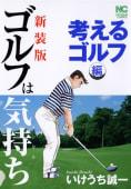 【新装版】ゴルフは気持ち