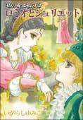 私の愛は私の命 ロミオとジュリエット