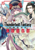 Thunderbolt Fantasy 東離劍遊紀 乙女幻遊奇