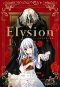 Elysion 二つの楽園を廻る物語