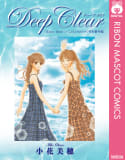 Deep Clear 「Honey Bitter」×「こどものおもちゃ」小花美穂 特別番外編