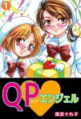 QP・エンジェル