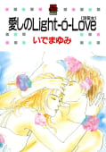 愛しのLight-o'-Love(浮気女)