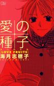 愛の種子(あいのたね)-LOVE FRUITS-