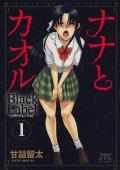 ナナとカオル Black Label