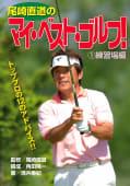 尾崎直道のマイ・べスト・ゴルフ!