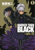 DARKER THAN BLACK-漆黒の花-