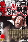 戦慄!! 稲川淳二恐怖劇場