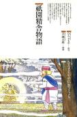 祇園精舎物語