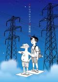 ケシゴムライフ/羽賀翔一短篇集