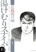 湯けむりスナイパーPARTII 花鳥風月編