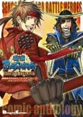 戦国BASARA バトルヒーローズ コミックアンソロジー