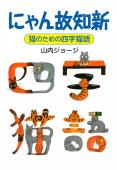 にゃん故知新 猫のための四字猫語