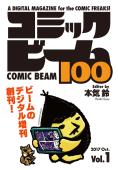 コミックビーム100