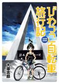 びわっこ自転車旅行記 北海道復路編 ストーリアダッシュ連載版