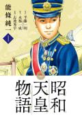 昭和天皇物語