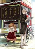 街角の小さな吟遊詩人 シートン動物記【電子限定カラー扉付き】