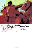 東京ラブストーリー