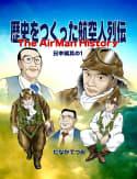 歴史をつくった航空人列伝