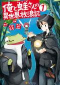 俺と蛙さんの異世界放浪記
