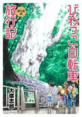 びわっこ自転車旅行記 屋久島編  STORIAダッシュWEB連載版