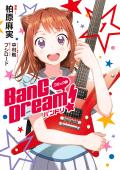 コミック版 BanG Dream!