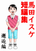 馬田イスケ短編集 邂逅編