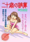 本当にあった主婦の黒い話vol.4~二十歳の誤算~