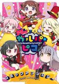 BanG Dream! ガルパ☆ピコ コミックアンソロジー